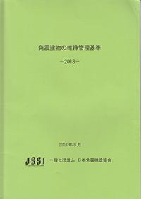 免震建物の維持管理基準2018